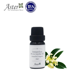 Aster Aroma 3% 桂花原精香薰油(Osmanthus fragrans) +有機荷荷巴油(Simmondsia chinensis) - 10ml