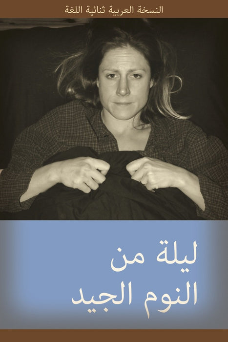 A Good Night's Sleep: English-Arabic Bilingual Series
