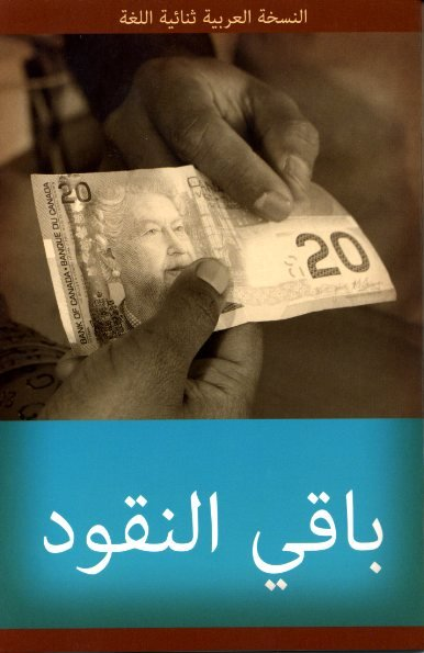 The Change: English-Arabic Bilingual Series
