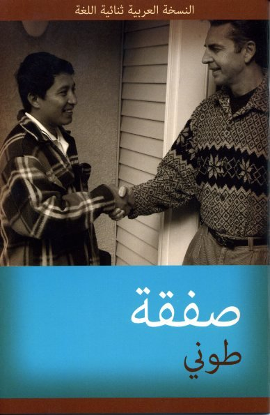 Tony's Deal: English-Arabic Bilingual Series