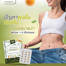 Load image into Gallery viewer, Venista Detox - *Buy 1 Get 1 Free*