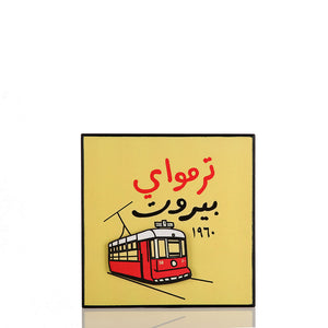 Tramway Beirut Beige Wood Poster