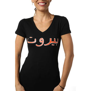 Beirut Orange on Black V-neck T-shirt