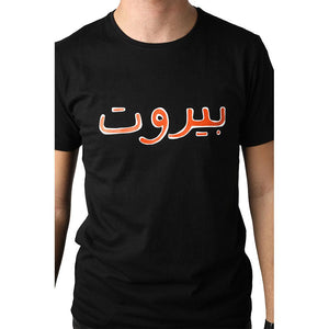 Beirut Orange on Black Men's T-shirt