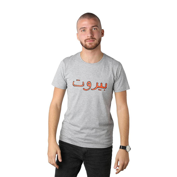 Beirut Orange on Grey Men's T-shirt