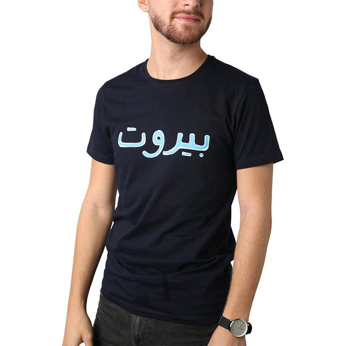Beirut Blue on Navy Blue Men's T-shirt