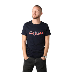 Beirut Red on Navy Blue Men's T-shirt
