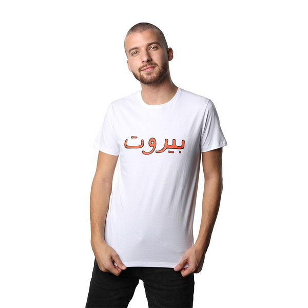 Beirut Orange on White Men's T-shirt