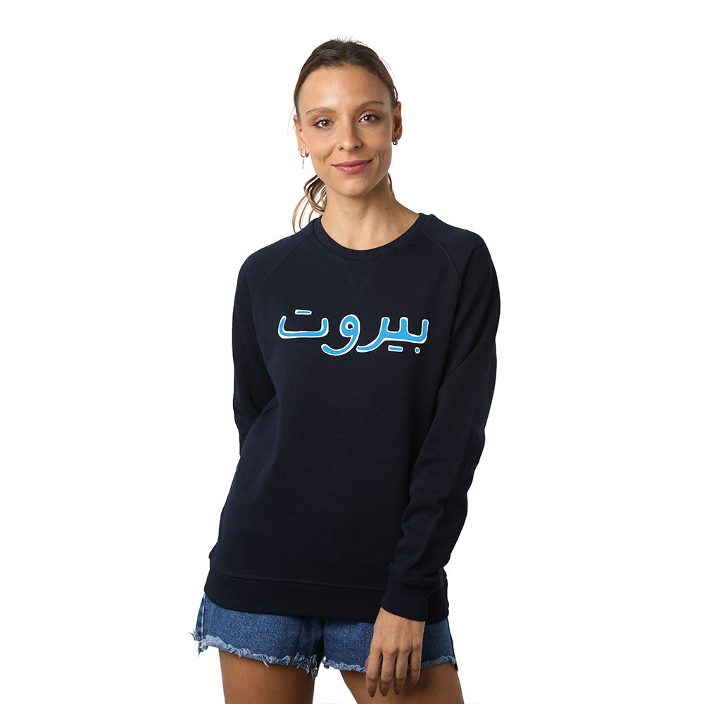 Beirut in Arabic Blue on Navy Blue Sweater