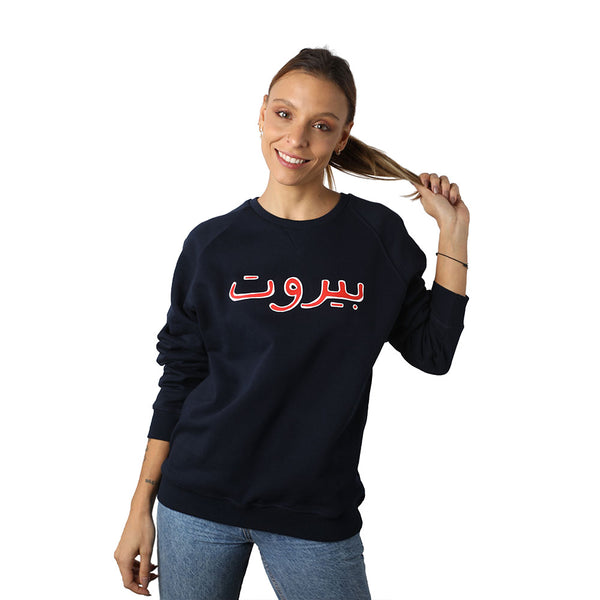 Beirut in Arabic Red on Navy Blue Sweater