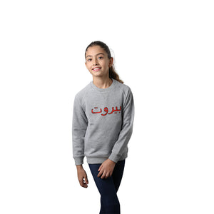 Beirut in Arabic Red on Grey Kids Sweater