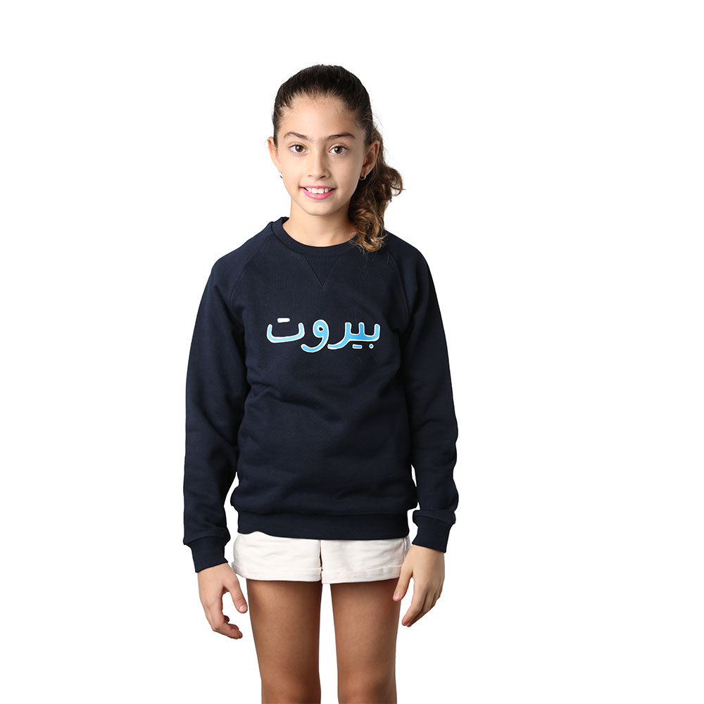 Beirut in Arabic Blue on Navy Blue Kids Sweater