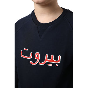 Beirut in Arabic Red on Navy Blue Kids Sweater