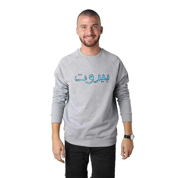 Beirut in Arabic Blue on Grey Men's Sweater