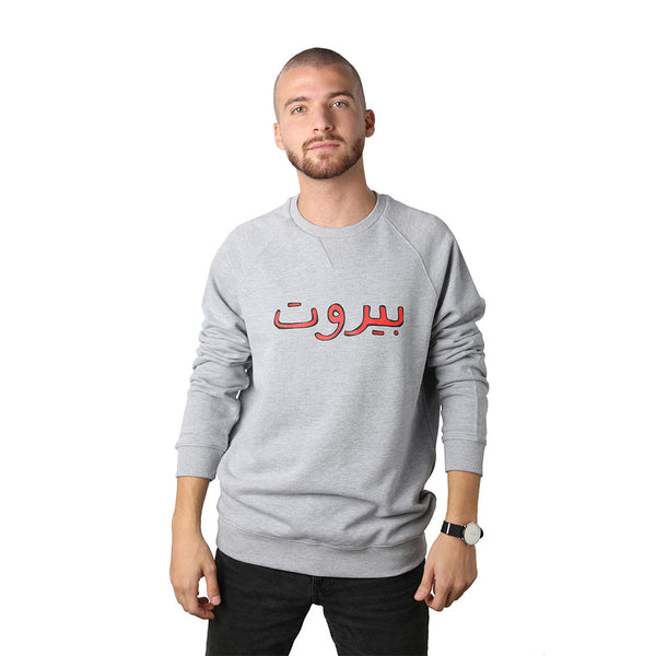 Beirut in Arabic Red on Grey Men's Sweater
