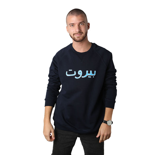 Beirut in Arabic Blue on Navy Blue Men's Sweater