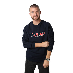 Beirut in Arabic Red on Navy Blue Men's Sweater