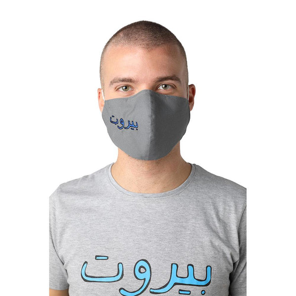 Beirut In Arabic Blue on Grey Reusable Face Mask
