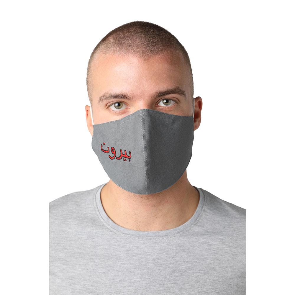 Beirut In Arabic Red on Grey Reusable Face Mask