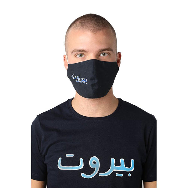 Beirut In Arabic Blue on Navy Blue Reusable Face Mask