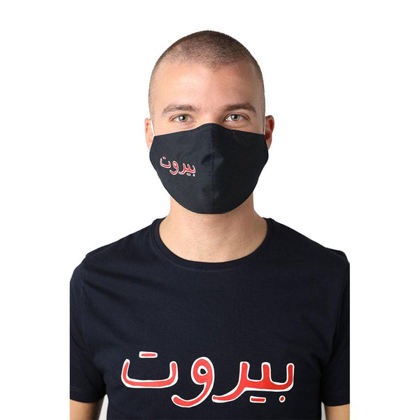 Beirut In Arabic Red on Navy Blue Reusable Face Mask