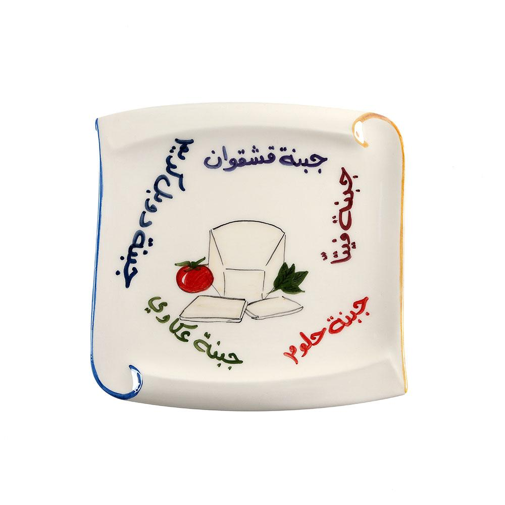 Cheese Hand Painted Ceramic Plate