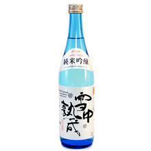 Load image into Gallery viewer, Ginrei Gassan Setchu Jyukusei Junmai Ginjyo Sake 300ml/720ml