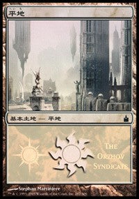 Plains Orzhov Syndicate Magic Premiere Shop Find many great new & used options and get the best deals for orzhov basilica guildpact mtg land com at the best online prices at ebay! orzhov syndicate magic premiere shop