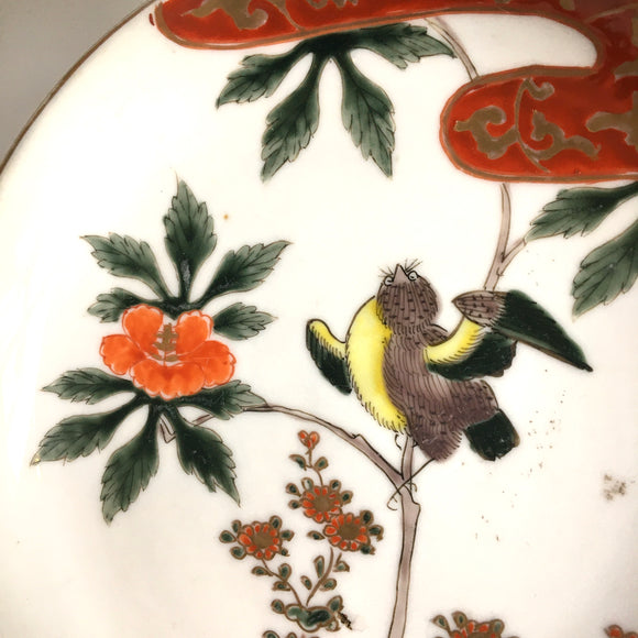 p0297  花鳥図赤絵小皿【Small dishes with a bird and flower design】
