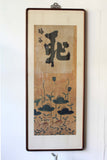 k0407  朝鮮 民画額装【Framed Korean old painting】