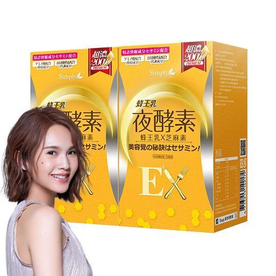 【Bundle Of 2】Simply Royal Jelly Night Metabolism Enzyme Ex Plus 30S x2 - iQueen.sg