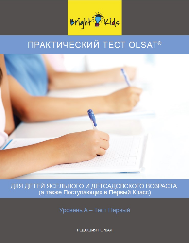 OLSAT Practice Test - Level A / Russian Edition (Pre-K)