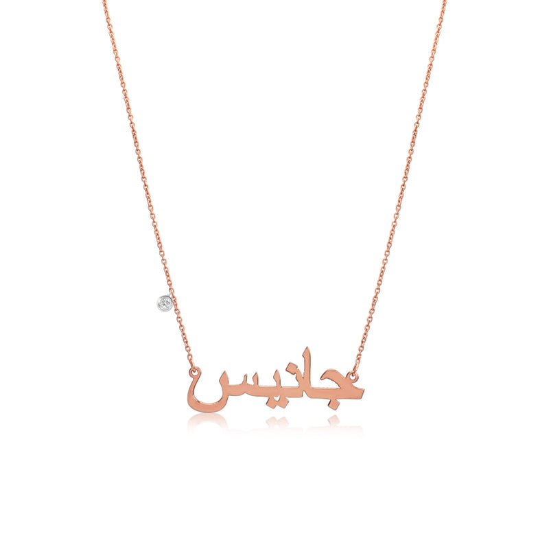 Rose Gold Arabic Name Plate