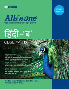 CBSE All In One Hindi 'B' Class 9 for 2021 Exam