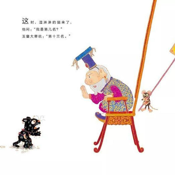 12 Chinese Zodiac Story 十二生肖的故事 by 赖马 - Fifth Avenue Kids, subsidiary of Frockalicious