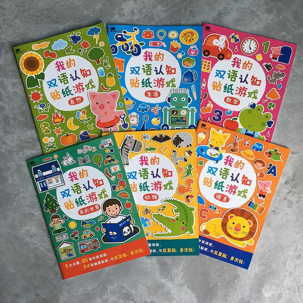 Bilingual Sticker Book Activity Busy Game Book for Toddlers - Fifth Avenue Kids, subsidiary of Frockalicious