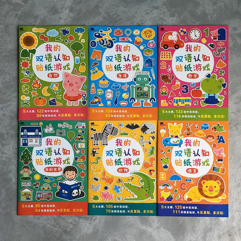 Bilingual Sticker Book Activity Busy Game Book for Toddlers