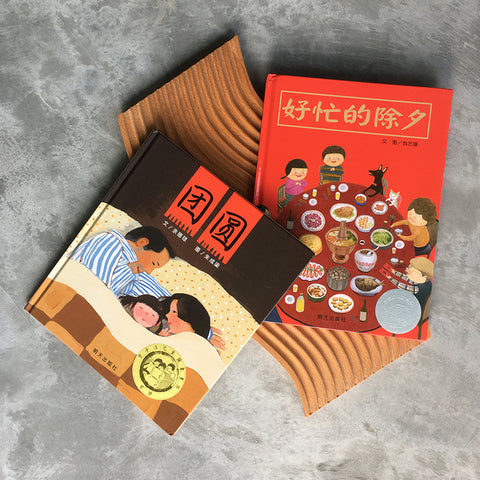 Chinese New Year Bundle: Busy New Year's Eve & A New Year's Reunion 好忙的除夕 团圆