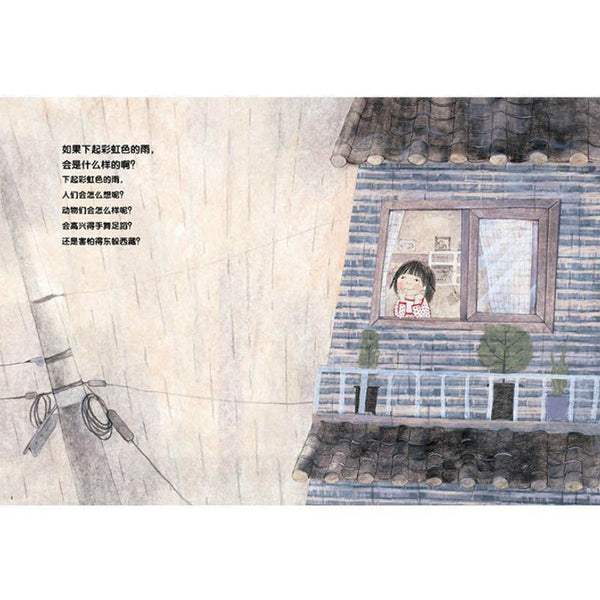 Colourful Rainy Day 七彩下雨天 by Jin Jinghua 金静华 - Fifth Avenue Kids, subsidiary of Frockalicious