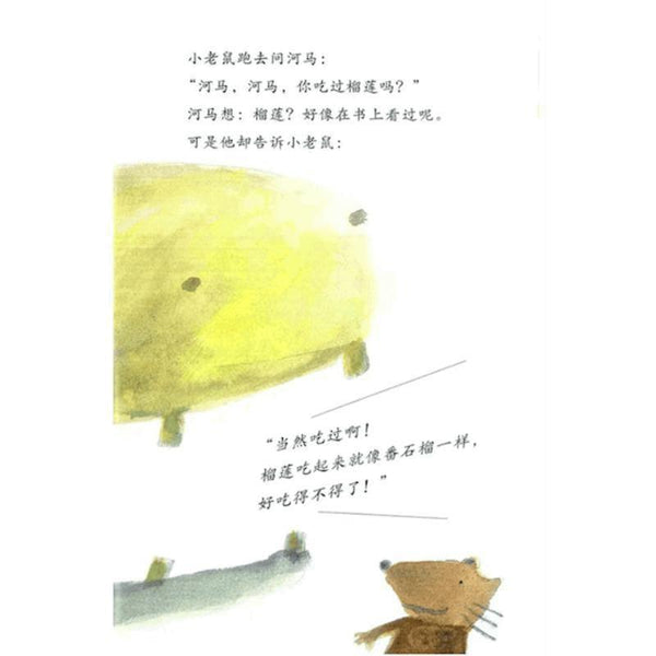 I Really Want to eat a Durian 好想吃榴莲 by Liu Xu Gong - Fifth Avenue Kids, subsidiary of Frockalicious