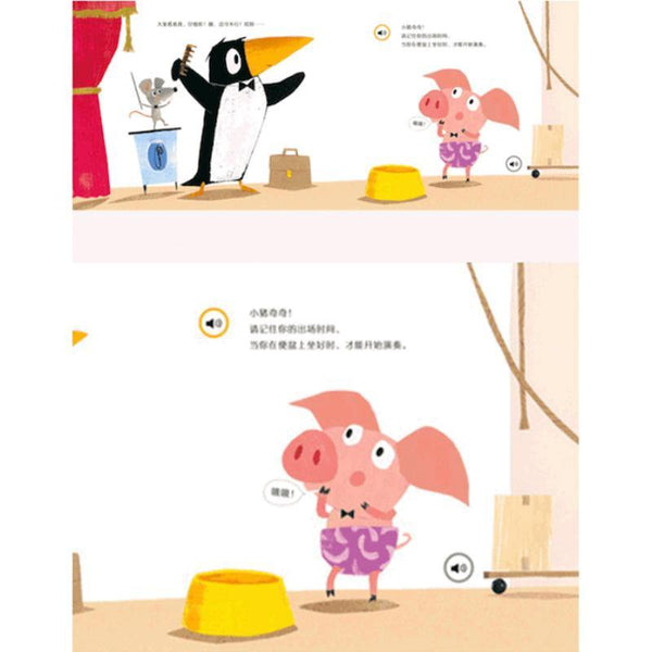 Potty Music 噗噗音乐会:一起来用小马桶! by Guido Van Genechten - Fifth Avenue Kids, subsidiary of Frockalicious