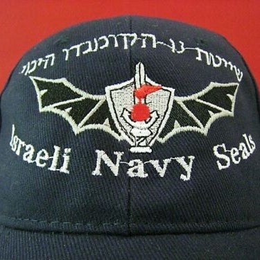 ISRAELI NAVY SEALS SHAYETET 13 SPECIAL FORCES CAP