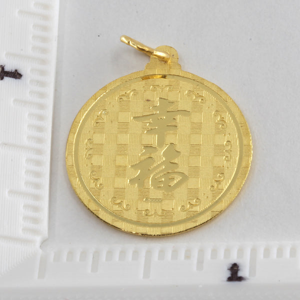 24K Solid Yellow Gold Round Zodiac Dragon Pendant 5.7 Grams