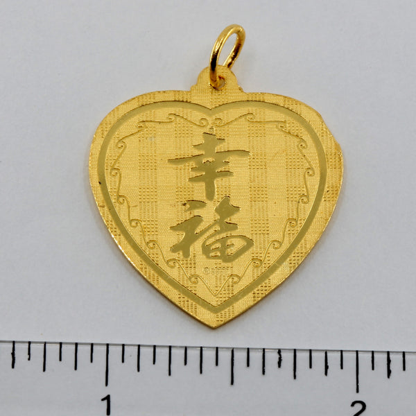 24K Solid Yellow Gold Heart Zodiac Pig Pendant 8.3 Grams