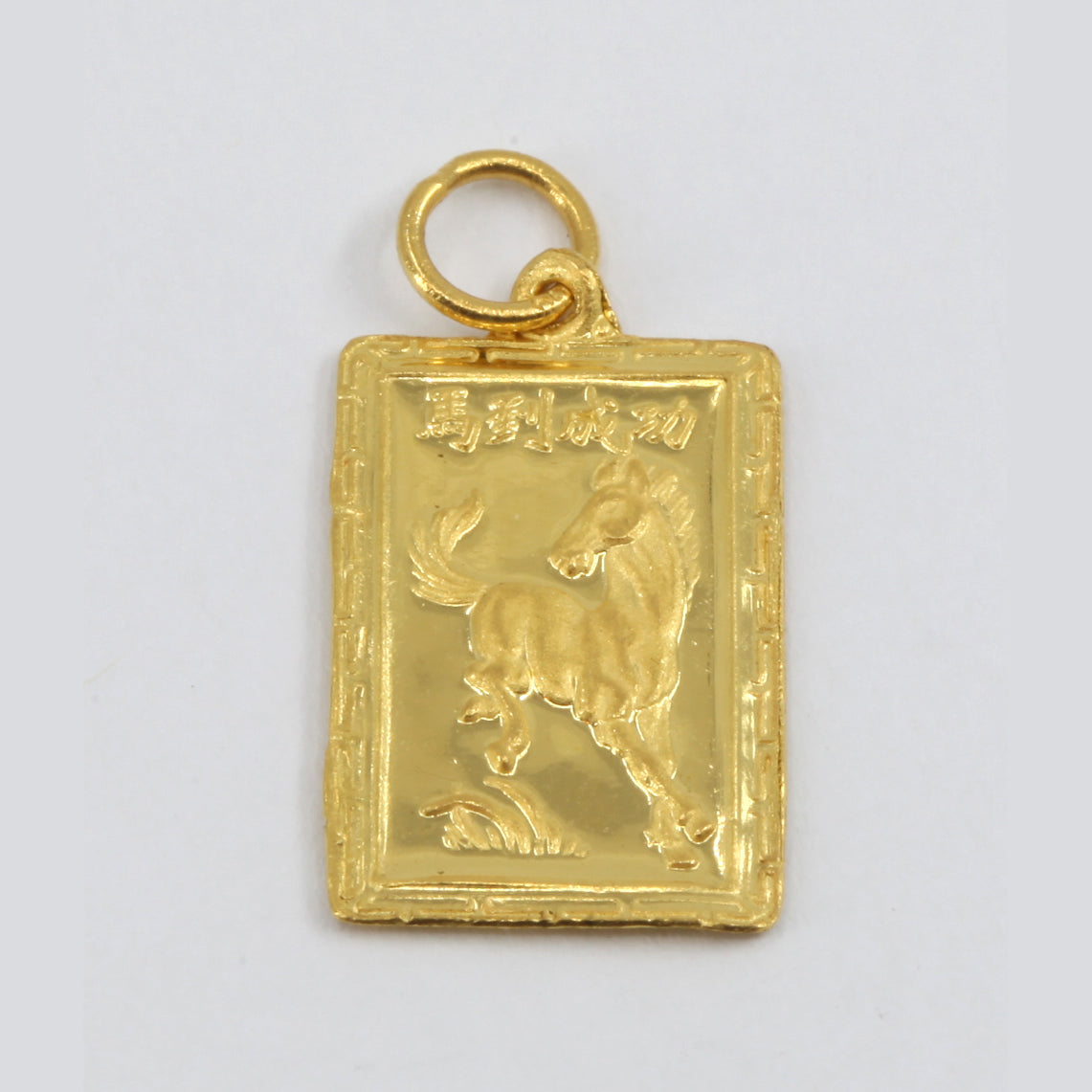 24K Solid Yellow Gold Rectangular Zodiac Horse Hollow Pendant 1.5 Grams