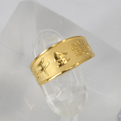 24K Solid Yellow Gold Baby Ring Band 1.8 Grams