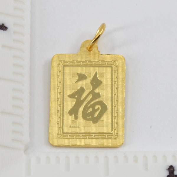24K Solid Yellow Gold Rectangular Zodiac Tiger Pendant 2.5 Grams
