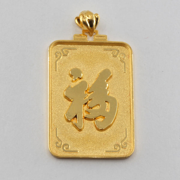 24K Solid Yellow Gold Rectangular Blessed Pendant 7.2 Grams