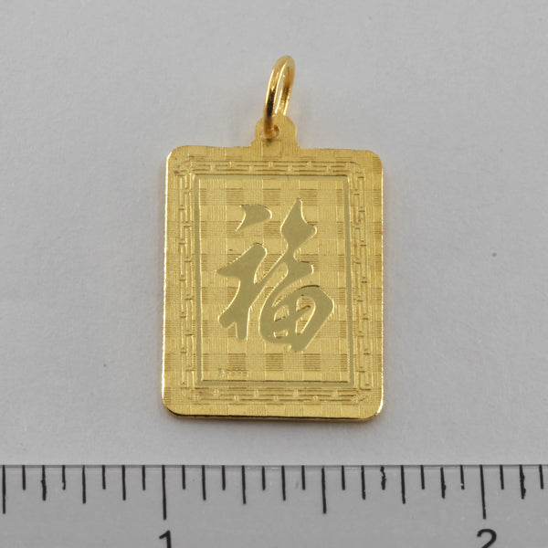 24K Solid Yellow Gold Rectangular Zodiac Ox Cow Pendant 6.2 Grams