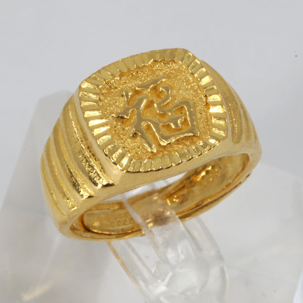 24K Solid Yellow Gold Men Blessing Adjustable Ring Band 11.5 Grams